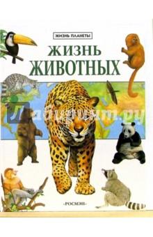 Кавардайн Марк Жизнь животных