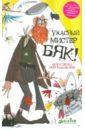 Обложка книги Ужасный мистер Бяк!