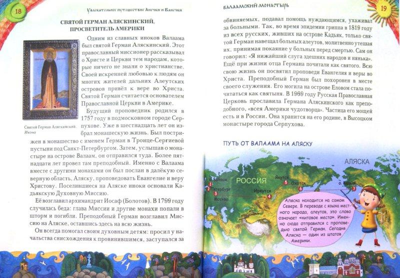 Иллюстрация 1 из 21 для Увлекательное путешествие Анечки и Ванечки в Валаамский монастырь | Лабиринт - книги. Источник: Лабиринт