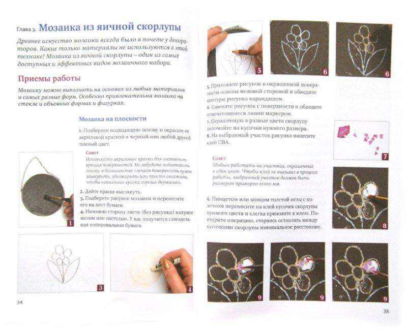Иллюстрация 1 из 31 для Поделки из яичной скорлупы: мозаика, декупаж, квилинг - Анна Зайцева   Лабиринт - книги. Источник: Лабиринт