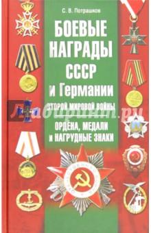 Боевые награды СССР и Германии Второй мировой войн. Ордена, медали и нагрудные знаки