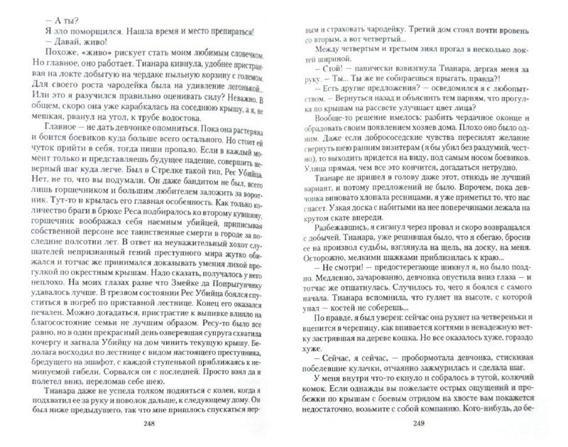 Иллюстрация 1 из 5 для Закон сильного - Ярослав Денисенко   Лабиринт - книги. Источник: Лабиринт