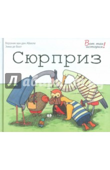 Абееле ван ден Вероник - Сюрприз обложка книги
