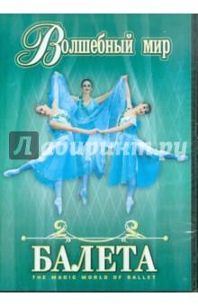 Волшебный мир балета. Часть 1 (DVD)Концерты. Постановки. Мюзиклы. Видеоклипы<br>Часть 1:<br>Спящая красавица - П. Чайковский фрагмент 3-го акта<br>Мы - Наташки - А. Спадавеккиа<br>Конек-горбунок - Р. Щедрин Па-де-де<br>Танец с зонтиками - Г. Псюк<br>Ой, то не вечер - хореографическая композиция<br>Дон Кихот - Л. Минкус Болеро<br>Шкатулка - хореографическая миниатюра<br>The casket - choreographic miniature<br>Вальпургиева ночь - Ш. Гуно<br>Продолжительность: 57 мин.<br>Часть 2<br>Лебединое озеро - П. Чайковский фрагмент 2-го акта<br>Корсар - А. Адан Па-де-де<br>Жостовский букет - Е. Кузнецов<br>Океан и жемчужины - из балета Конек-горбунок Ц. Пуни<br>Лебединое озеро - П. Чайковский Па-де-труа<br>Спящая красавица - П. Чайковский вариации фей<br>Морe - хореографическая композиция<br>Щелкунчик - П. Чайковский вальс<br>Продолжительность: 57 мин.<br>Региональный код: 0 (All)<br>Количество слоев: DVD-5 (1 слой)<br>Субтитры: Английский, русский<br>Звуковые дорожки: Русский Dolby Digital 2.0<br>Формат изображения: Standart 4:3 (1,33:1).<br>