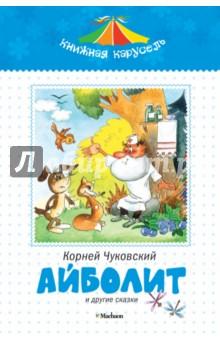 Обложка книги Айболит и другие сказки