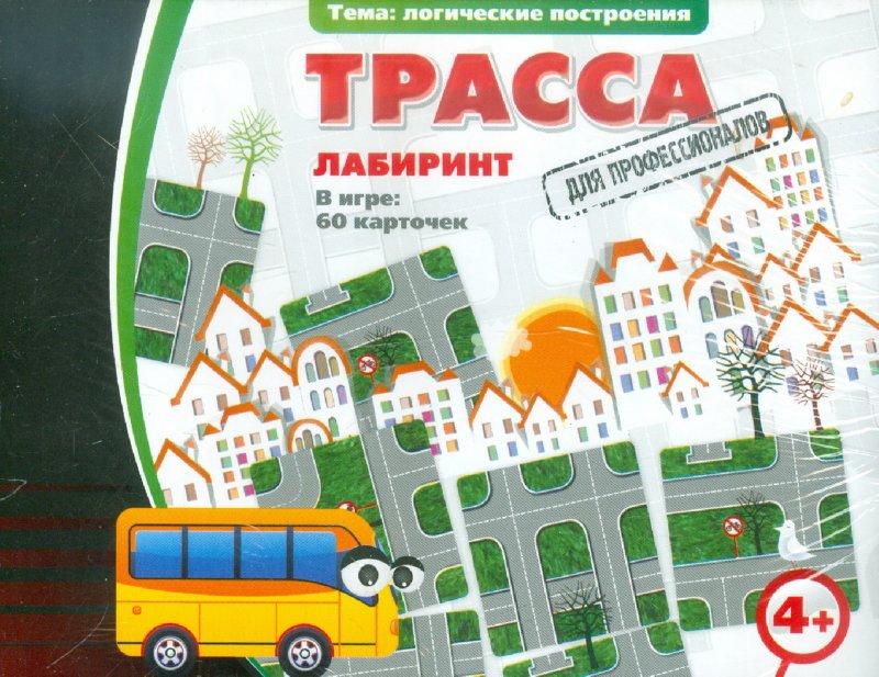 Иллюстрация 1 из 7 для Трасса для профессионалов - Татьяна Барчан | Лабиринт - игрушки. Источник: Лабиринт