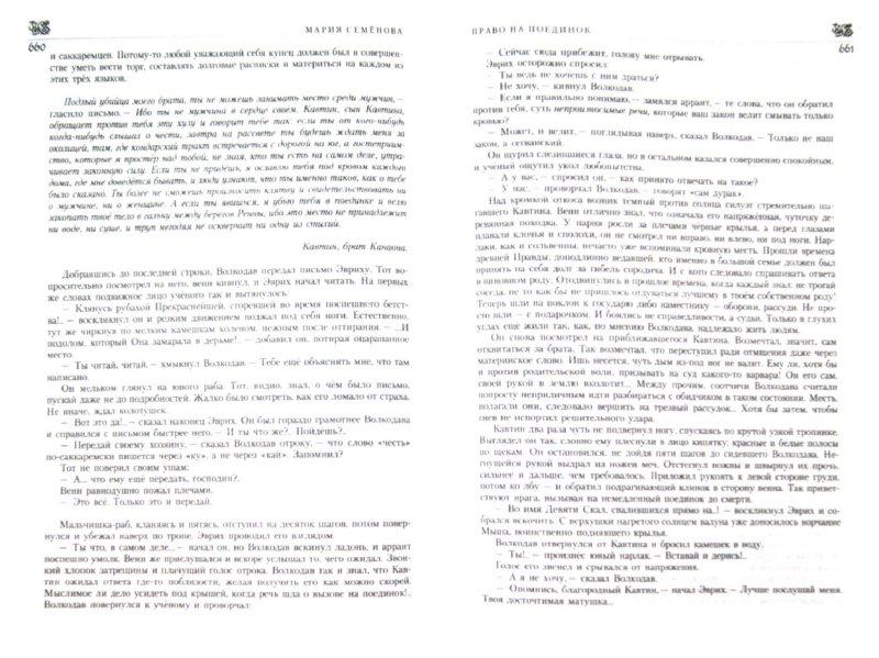 Иллюстрация 1 из 14 для Волкодав. Полное собрание романов - Мария Семенова   Лабиринт - книги. Источник: Лабиринт