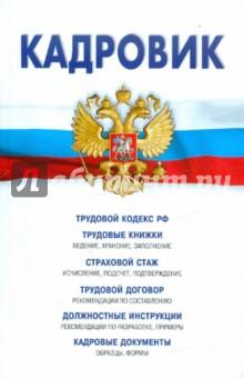 Кадровик. Трудовой Кодекс РФ, кадровые документы, рекомендации
