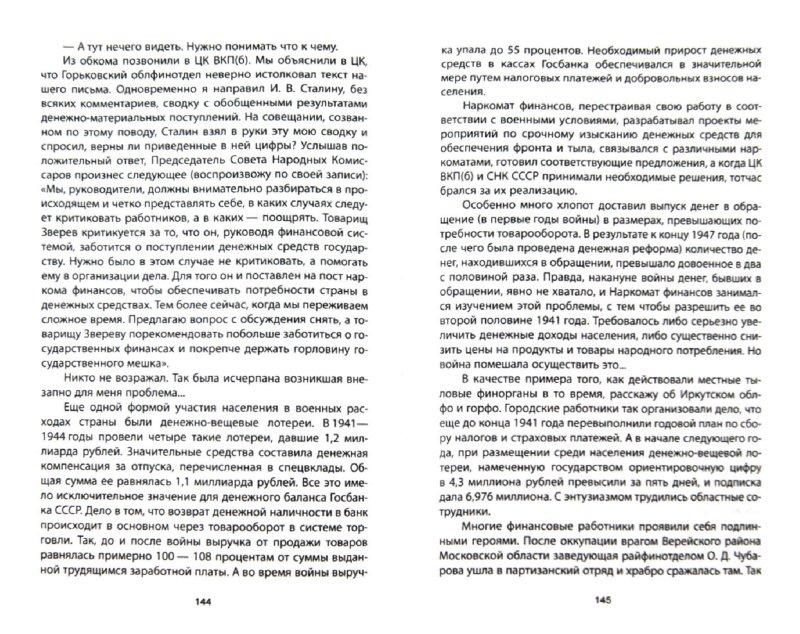 Иллюстрация 1 из 14 для Сталин и деньги - Арсений Зверев | Лабиринт - книги. Источник: Лабиринт
