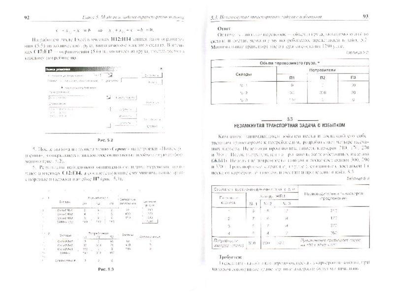 Иллюстрация 1 из 6 для Методы и модели оптимизации управленческих решений. Учебное пособие - Федотов, Урубков | Лабиринт - книги. Источник: Лабиринт