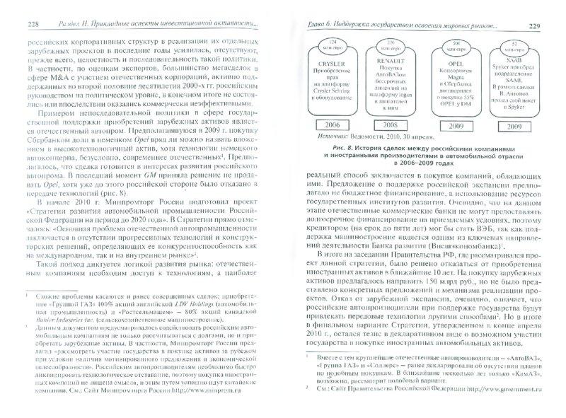 Российские инвестиции за рубежом