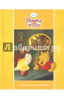 Обложка книги Винни и Его Друзья