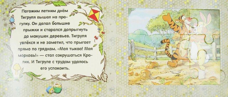 Иллюстрация 1 из 9 для Винни и его друзья. Кто выше прыгнет. Книжка-мозайка   Лабиринт - книги. Источник: Лабиринт