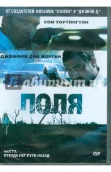 Манн Майкл Поля (DVD)