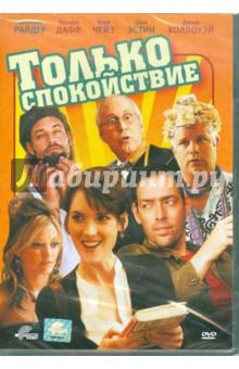 Полиш Майкл Только спокойствие (DVD)