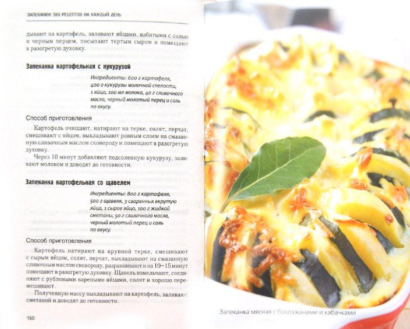 Рецепты запеканок на каждый день