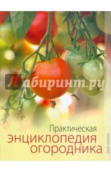 Практическая энциклопедия огородника