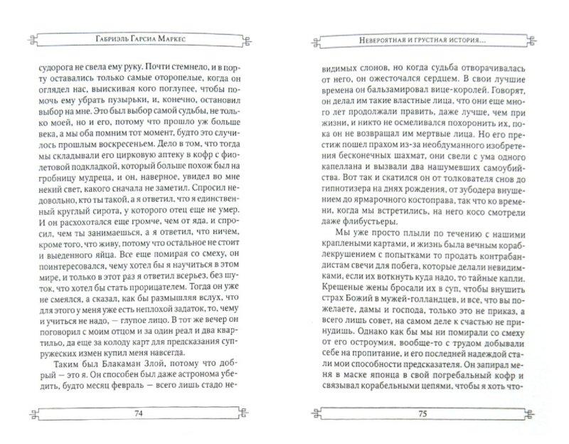 Иллюстрация 1 из 30 для Невероятная и грустная история о простодушной Эрендире и ее жестокосердной бабушке - Маркес Гарсиа   Лабиринт - книги. Источник: Лабиринт