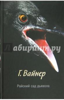 Обложка книги Райский сад дьявола