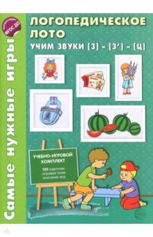 Логопедическое лото. Учим звуки З -З- ЦКарточные игры для детей<br>Учебно-игровой комплект Логопедическое лото. Учим звуки [З]-[3`]-[Ц].<br>В комплект входит 120 карточек + игровое поле.<br>