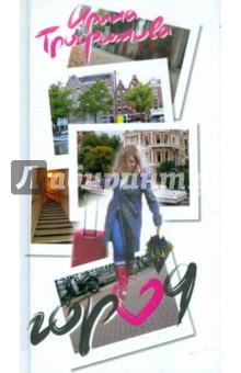 ГородСовременная отечественная проза<br>Эта книга - путеводитель по Амстердаму, но не такому, как мы привыкли видеть на глянцевых открытках и рекламных проспектах. Главный герой здесь - сам Город - живой и трепетный. <br>И это настоящая история. Города и Любви - к нему и в нем. <br>Ничего не придумано: люди, письма - все настоящее.<br>