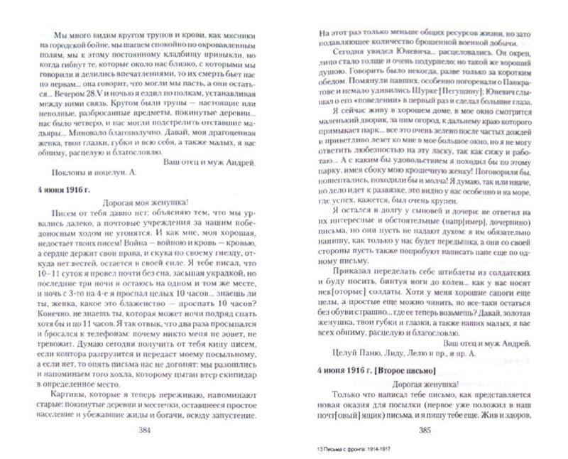 Иллюстрация 1 из 16 для Письма с фронта 1914-1917 - Андрей Снесарев | Лабиринт - книги. Источник: Лабиринт