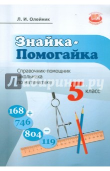 Знайка-Помогайка. Справочник-помощник школьника по математике. 5 класс