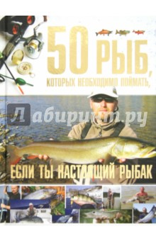 50 рыб, которых необходимо поймать, если ты настоящий рыбакРыбалка<br>Альбула, арапайма, ваху, марлин, парусник, каранкс... Настоящий рыбак сразу поймет, что речь идет о рыбах, ради которых он готов ехать буквально на край света. И это только для того, чтобы поохотиться на этих рыб. Да-да, мы не оговорились - на некоторых из них именно охотятся: стреляют из лука и даже из ружья, а не ловят привычными для нас снастями. А иногда пойманных рыб попросту отпускают - рыбалка на них настолько интересна сама по себе, что рыбаки предпочитают ловить такую рыбу лишь ради спортивного интереса.<br>В настоящем издании приводится описание рыб, рассказывается об их повадках, местах обитания и распространения, наиболее эффективных способах ловли. Здесь же содержится много другой полезной информации: необычные истории, рассказанные бывалыми рыбаками, их советы и рекомендации; кулинарные особенности той или иной рыбы, рецепты приготовления блюд из нее и даже сонники на эту тему. А яркие иллюстрации не оставят ни одного читателя равнодушным.<br>