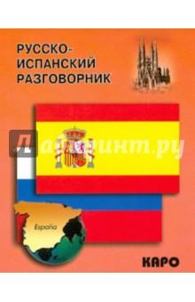 Русско-испанский разговорникРусско-испанские разговорники<br>Разговорник.<br>В издание также входит справочная информация о стране.<br>Удобный карманный формат.<br>Составитель: Горин Алексей<br>