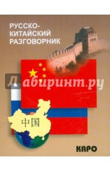 Русско-китайский разговорникРусско-китайские разговорники<br>Разговорник.<br>В издание также входит справочная информация о стране.<br>Удобный карманный формат.<br>Составитель: Шеньшина М. А.<br>