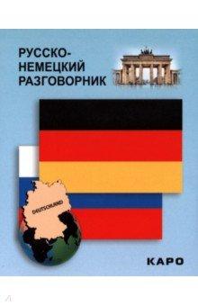 Русско-немецкий разговорникРусско-немецкие разговорники<br>Разговорник.<br>В издание также входит справочная информация о стране.<br>Удобный карманный формат.<br>Составитель: Логачев С. А.<br>