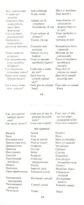 Иллюстрация 1 из 7 для Русско-румынский разговорник | Лабиринт - книги. Источник: Лабиринт