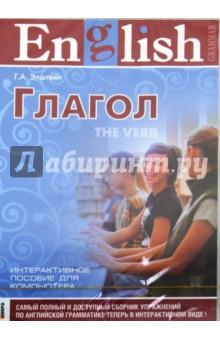 Английский язык. Глагол. Интерактивный курс (CDpc)