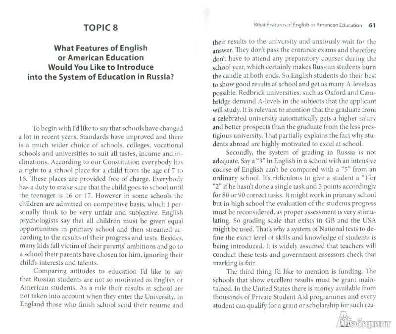 Иллюстрация 1 из 23 для 20 тем для свободного общения. Учебное пособие - Павлоцкий, Храмова | Лабиринт - книги. Источник: Лабиринт