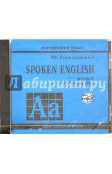 Английский язык для школьников. Пособие по разговорной речи (CDmp3)Английский язык (10-11 классы)<br>Компакт-диск выпущен к книге Английский язык SPOKEN ENGLISH.<br>Общее время звучания: 76 мин.<br>Текст читают: Джиллиан Кеньон и Михаэль Родден.<br>
