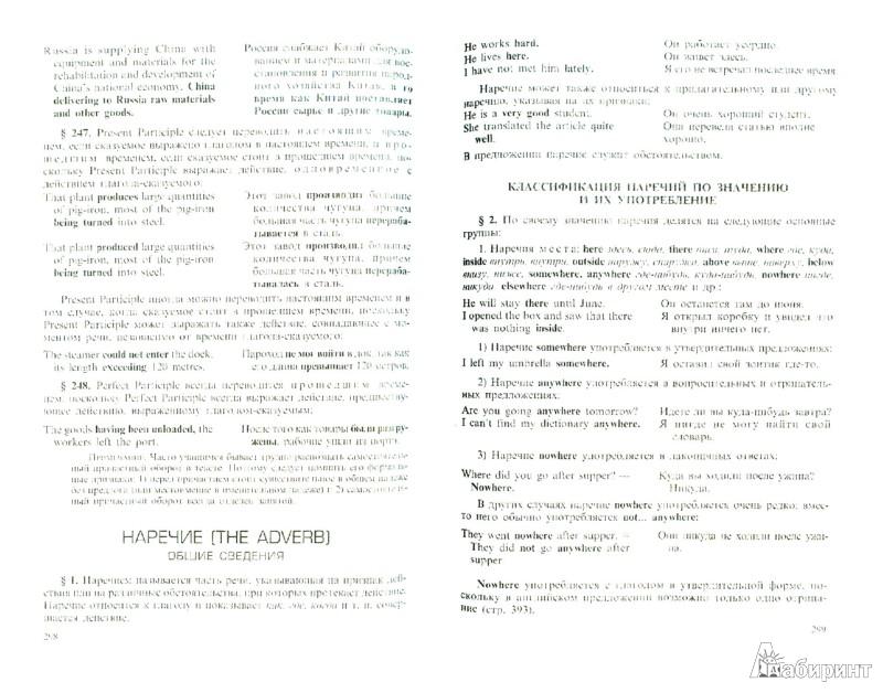 Иллюстрация 1 из 18 для Практическая грамматика английского языка с упражнениями и ключами - Качалова, Израилевич | Лабиринт - книги. Источник: Лабиринт