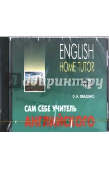 Английский язык. Сам себе учитель (CDmp3)Аудиокурсы. Английский язык<br>Компакт-диск выпущен к книге Английский язык. Сам себе учитель.<br>Общее время звучания: 187 мин.<br>Текст читает: Хайди Райнш.<br>