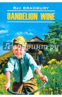 Dandelion WineХудожественная литература на англ. языке<br>Вино из одуванчиков - повесть Рэя Брэдбери, основанная на воспоминаниях детства писателя.<br>Предлагаем вниманию читателей неадаптированный текст повести, снабженный комментариями и словарем.<br>