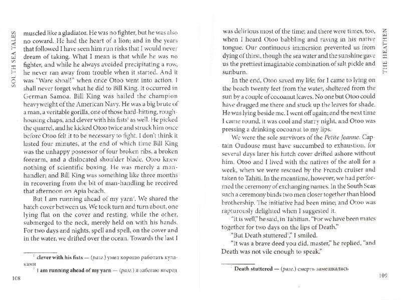 Иллюстрация 1 из 9 для South Sea Tales - Jack London | Лабиринт - книги. Источник: Лабиринт