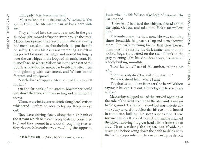 Иллюстрация 1 из 7 для The Snows of Kilimanjaro - Ernest Hemingway   Лабиринт - книги. Источник: Лабиринт