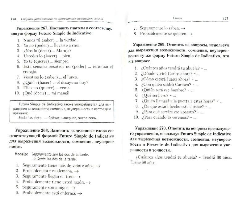 Иллюстрация 1 из 8 для Грамматика испанского языка. Сборник упражнений - Александр Киселев | Лабиринт - книги. Источник: Лабиринт