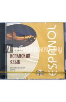 Испанский язык. Практический курс (CDmp3)Аудиокурсы<br>Компакт-диск выпущен к книге Испанский язык. Практический курс.<br>Текст читают: Кармен Мартинес Нуньес и Алессандро Триакка.<br>Общее время звучания: 45 мин.<br>