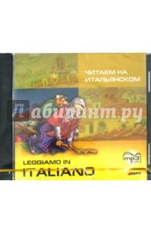 Читаем на итальянском (CDmp3)