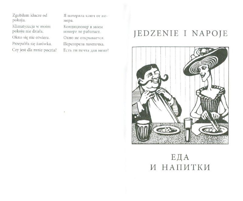 Иллюстрация 1 из 4 для Разговорный польский в диалогах - Валерий Ермола | Лабиринт - книги. Источник: Лабиринт
