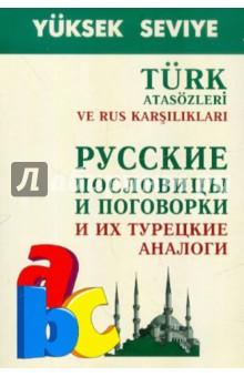 Русские пословицы и поговорки и их турецкие аналогиДругие языки<br>В данный сборник включены 900 турецких пословиц и их русские эквиваленты. Подобного рода книга впервые издается в России. Она предназначена для изучающих турецкий язык и всех, кто интересуется Турцией, в том числе деловых людей и туристов, посещающих эту страну. Сборник будет также полезен для турок, которые изучают русский язык или работают в России. Пословицы расположены в алфавитном порядке. Для каждой турецкой пословицы подобран один русский аналог. В основном, это близкие по смыслу русские пословицы, в отдельных случаях - поговорки и крылатые выражения. В круглые скобки заключены некоторые варианты компонентов турецких пословиц, в ломаные скобки - их факультативные компоненты. Курсивом даются пояснения автора.<br>