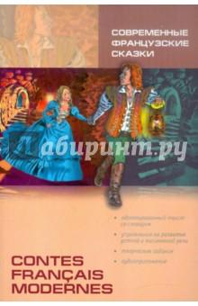 Современные французские сказки. Книга для чтения на французском языке