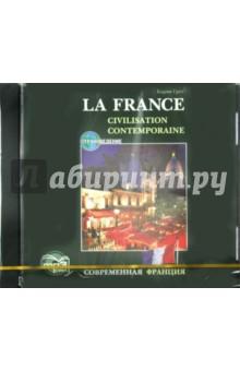 Современная Франция (CDmp3)