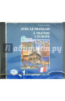 С французским по Европе (CDmp3)
