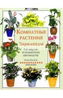 Мак-Кой Питер Комнатные растения. Энциклопедия