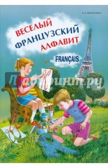 Веселый французский алфавит. Игры с буквами